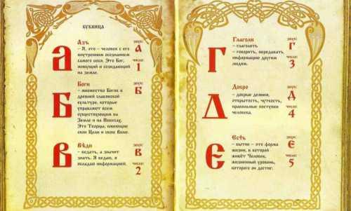 азбука богатства